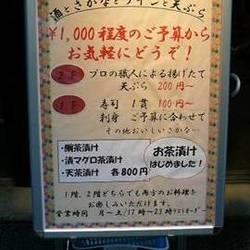 [寿司屋]らんまん