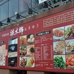 [中華料理]浜木綿 青葉台南店