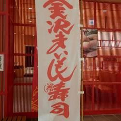 [回転寿司]金沢まいもん寿司 イオンモール幕張新都心店