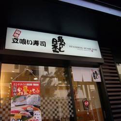 [寿司屋]魚がし日本一 ポルタ神楽坂店