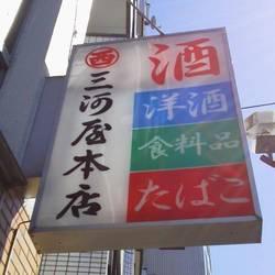 [バー]三河屋 本店
