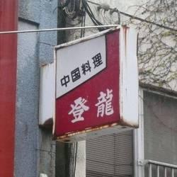 [中華料理]登龍