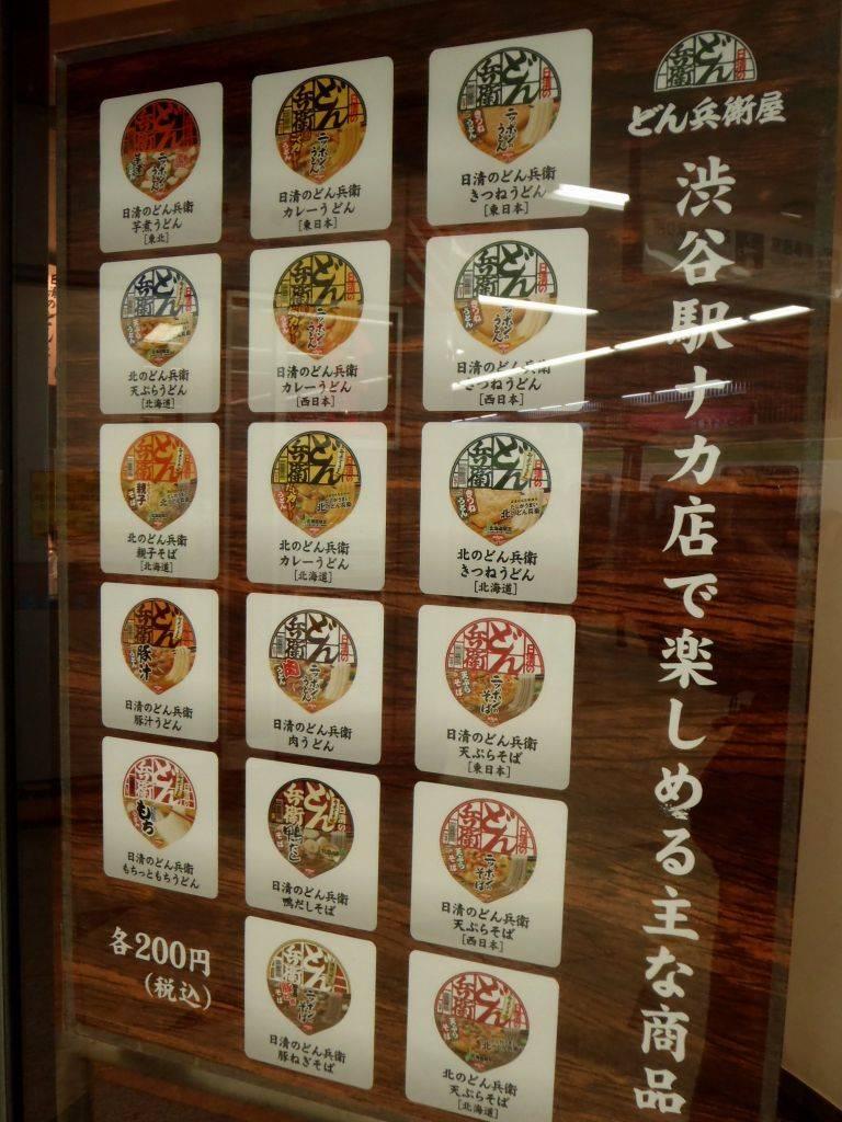 どん兵衛渋谷駅ナカ店