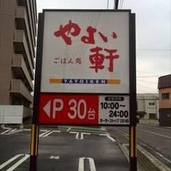 [日本料理]やよい軒 長楽寺店
