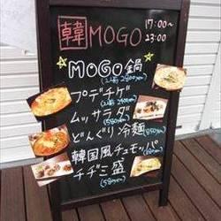 [韓国料理]MOGO