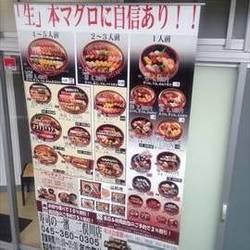 [寿司屋]寿司の一濱 二俣川店