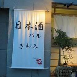 [創作和食]日本酒バル きわみ