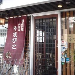 [日本料理]日本料理代官山やまびこ