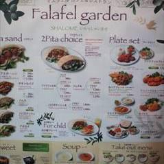 [喫茶店]ファラフェル・ガーデン