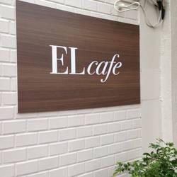 [カフェ]EL CAFE