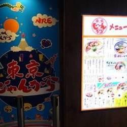 [ラーメン]東京じゃんがら 丸の内店