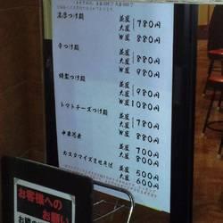 [ラーメン]麺屋 蕃茄