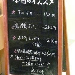 [回転寿司]回し寿司 活 グランデュオ蒲田店