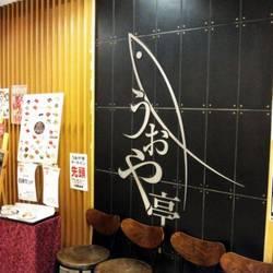 [回転寿司]うおや亭 池袋西武店