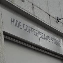 [コーヒー]ヒデコーヒービーンズストアー
