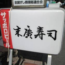 [寿司屋]末廣寿司