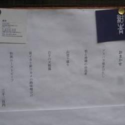 [日本料理]紺青