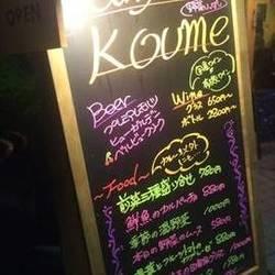 [カレーライス]Koume