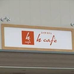 [カフェ]h cafe