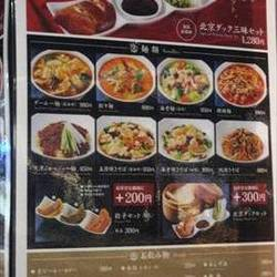 [中華料理]中国老舗 天津飯店 イオンモール幕張新都心店