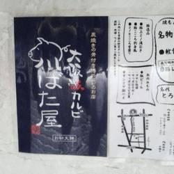 [焼肉]大阪豚カルビ 川ばた屋