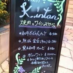 六本木 焼肉 Kintan