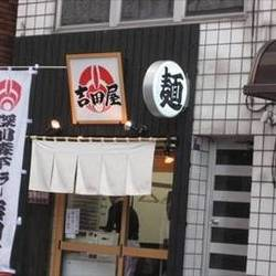 [ラーメン]吉田屋 門前仲町店