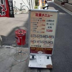 [中華料理]中華料理専門店 森本