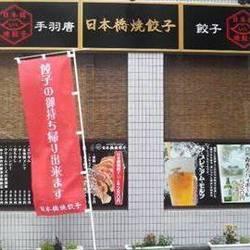 [餃子]日本橋 焼餃子 浅草橋店店