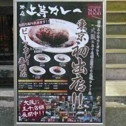 [カレーライス]上等カレー渋谷 本店
