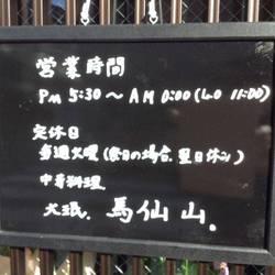 [中華料理]大珉馬仙山