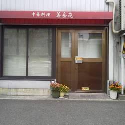 [中華料理]中華料理 美岳苑