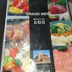 [焼肉]堀川レストランとむら