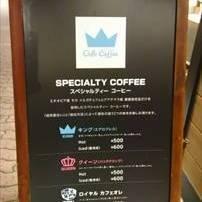 [コーヒー]オスロ コーヒー 白金台店