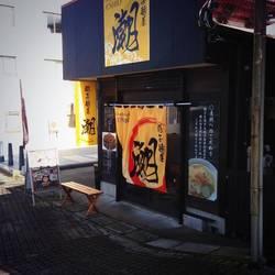 [ラーメン]銚子麺屋 潮