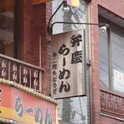 [ラーメン]らーめん弁慶 門前仲町店