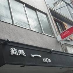 [寿司屋]鮨処 一
