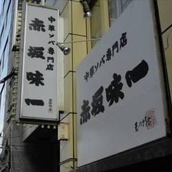 [ラーメン]赤坂味一 亀戸店