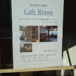 [カフェ]カフェリンネ