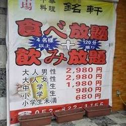 [中華料理]中華料理 銘軒