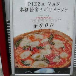 [イタリアン]PIZZA VAN+P