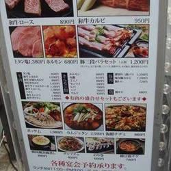 [焼肉]炭火焼肉カンナム