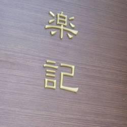 [上海料理]楽記