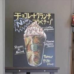 [カフェ]スターバックスコーヒー ららぽーと豊洲 シーサイドデッキ店