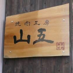 [焼肉]焼肉工房 山五