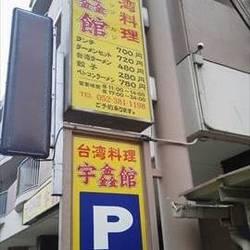 [台湾料理]台湾料理 宇館