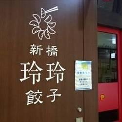 [中華料理]新橋玲玲餃子