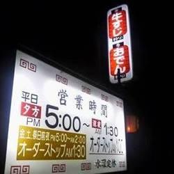 [ラーメン]丸平ラーメン 島田店