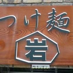 [ラーメン]つけ麺 岩