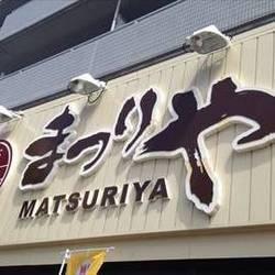 [回転寿司]釧路発回転寿司まつりや 山鼻店